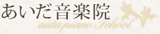 ≪公式≫越谷市のピアノ教室 – あいだ音楽院