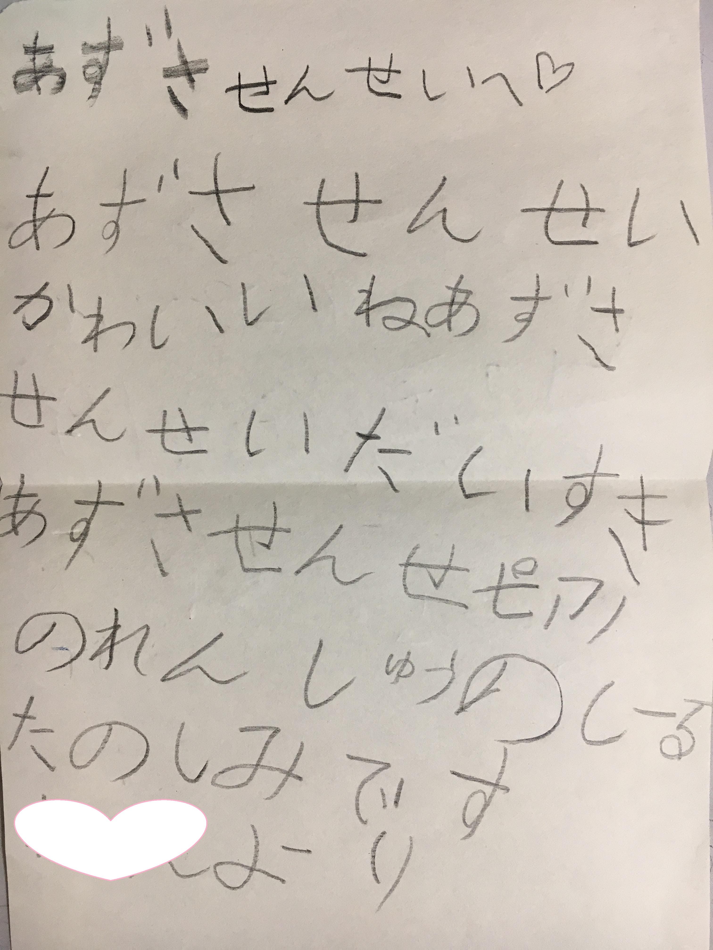 手紙 の 子供 へ