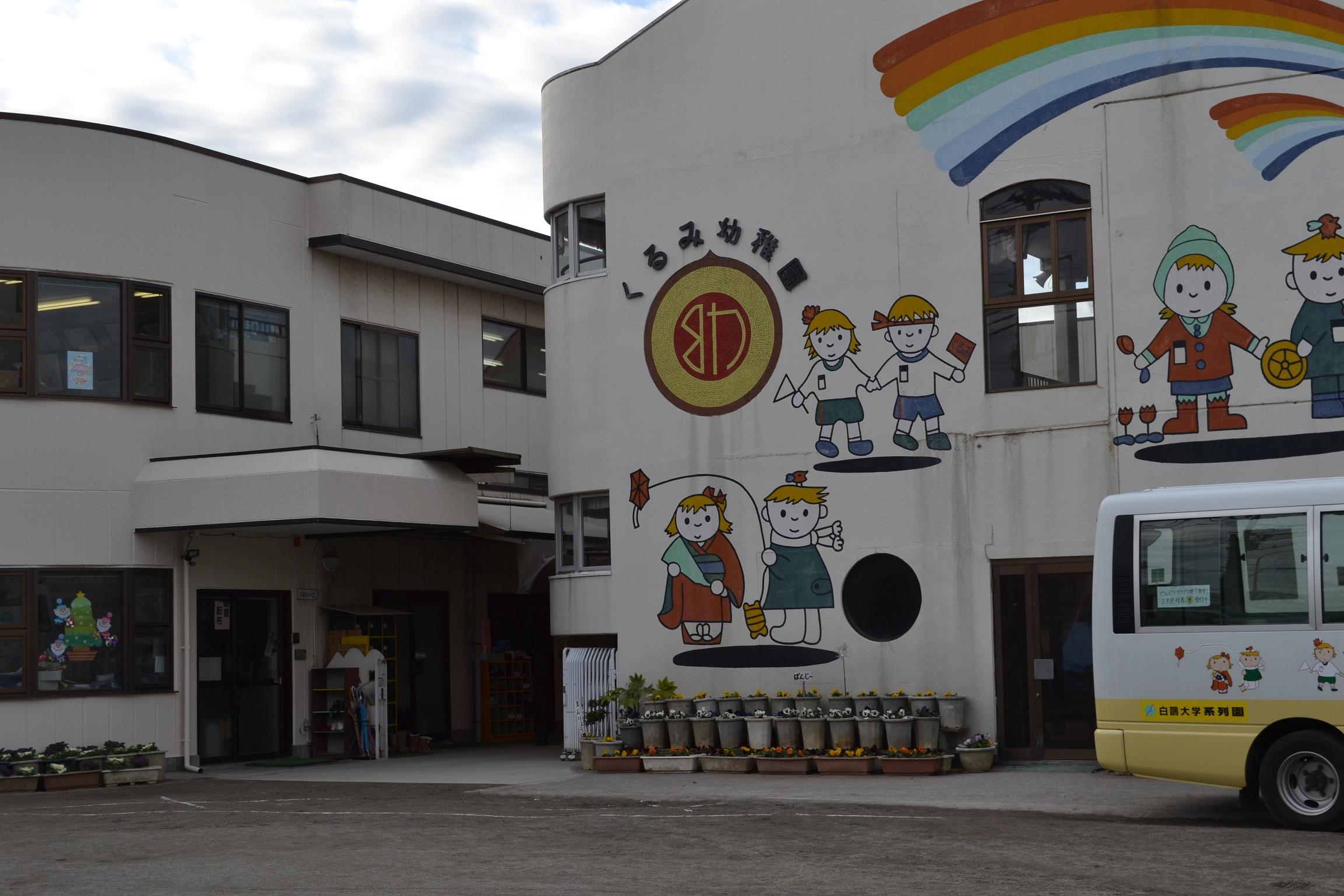 koshigayakurumi