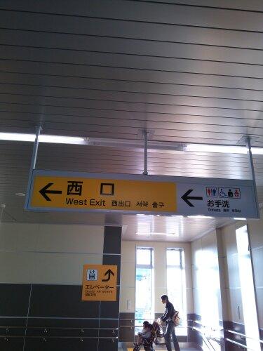 大袋駅西口