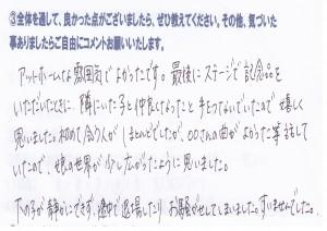 発表会アンケート