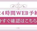 Web予約画面